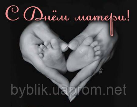 14 мая – День матери!