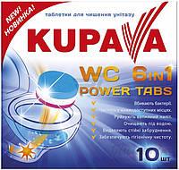 Таблетки для очистки унитаза Kupava WC 6 in 1 10 шт.
