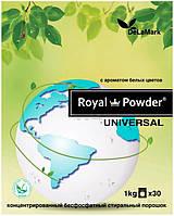 Стиральный порошок универсал Royal Powder Universal с ароматом белых цветов 1 кг