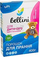 Стиральный порошок универсал Bellini для детского белья 0,4 кг
