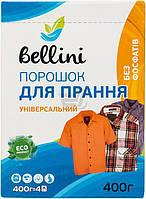 Стиральный порошок универсал Bellini универсальный 0,4 кг