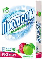Стиральный порошок универсал Пролісок Спелые яблоки 0,4 кг