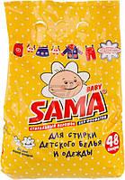 Стиральный порошок универсал SAMA BABY для детского белья 2,4 кг