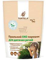 Стиральный порошок универсал TORTILLA Эко для детских вещей 0,4 кг
