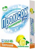 Стиральный порошок универсал Пролісок Сочный лимон 0,4 кг