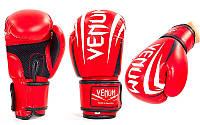 Перчатки боксерские VENUM  10-12oz (кожзам) красный, 12oz