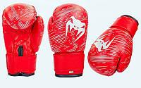 Перчатки боксерские детские PVC на липучке VENUM   Красный, 4 oz