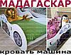 Кровать машина МАДАГАСКАР купить кровать-машина.com.ua недорого, цена от производителя! Детская кровать МАДАГАСКАР подходит как для мальчика, так и для девочки, доставляем радость - БЕСПЛАТНАЯ ДОСТАВКА по Украине)