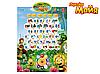 Электронная азбука-плакат Пчелка Майя 6569GT Азбука обучающая на батарейках, фото 4