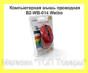 Компьютерная мышь проводная B2-WB-014 Weibo!Опт, фото 2