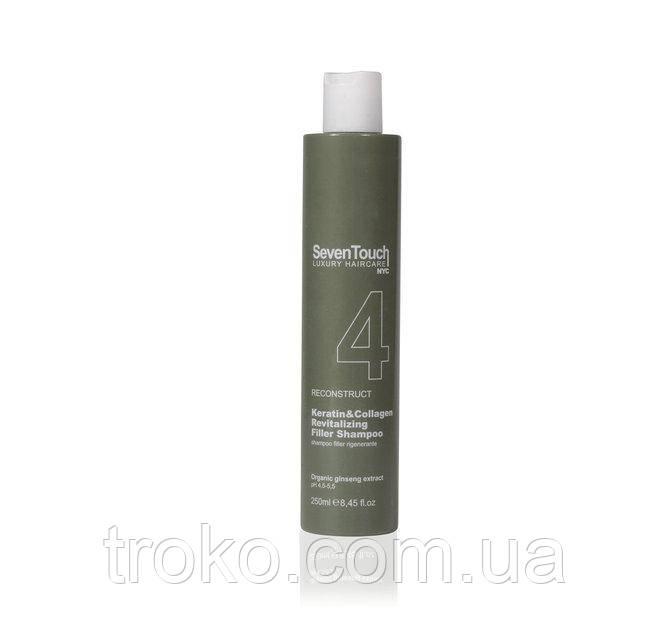 Seven Touch Keratin & Collagen Revitalizing Filler Shampoo Восстанавливающий шампунь с кератином и коллагеном