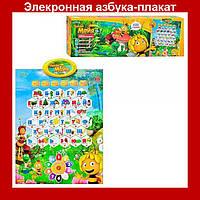 Электронная азбука-плакат Пчелка Майя 6569GT Азбука обучающая на батарейках!Акция