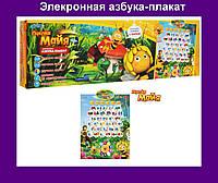Электронная азбука-плакат Пчелка Майя 6569GT Азбука обучающая на батарейках!Опт