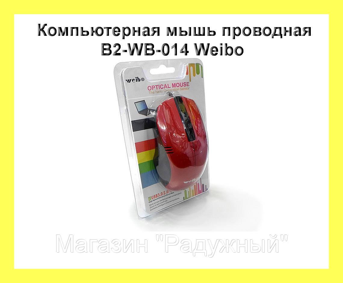 Компьютерная мышь проводная B2-WB-014 Weibo