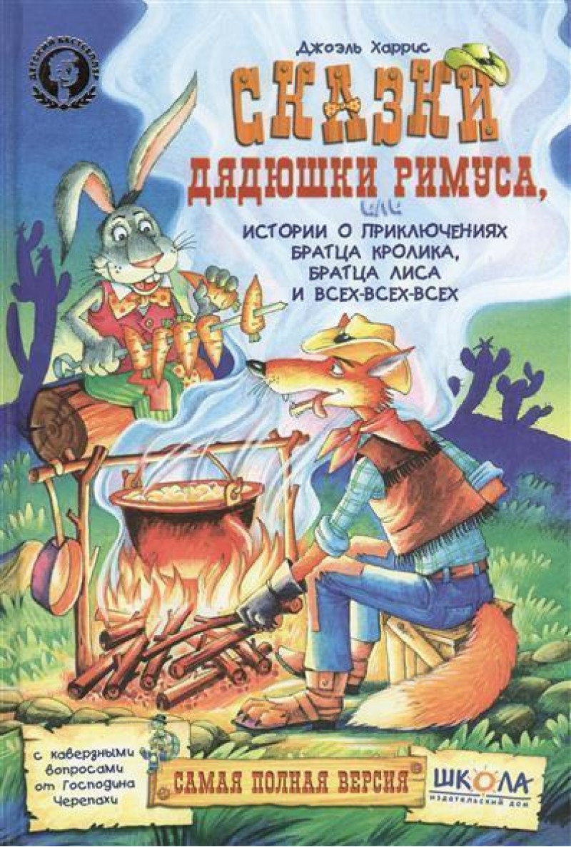 Харрис Д. Сказки Дядюшки Римуса, история о приключениях Братца Кролика, Братца Лиса и всех-всех-всех