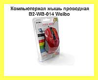 Компьютерная мышь проводная B2-WB-014 Weibo!Опт