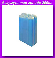 COOLING BATERY BAG 200ml,Аккумулятор холода