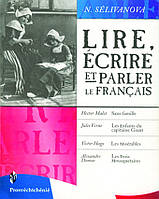Читаем,пишем и говорим по-французски.Селиванова Н.А.