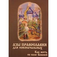 Азы православия для новоначальных. Как жить по воле Божией