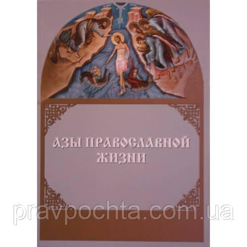 Азы православной жизни
