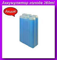 COOLING BATERY BAG 360ml,Аккумулятор холода!Акция