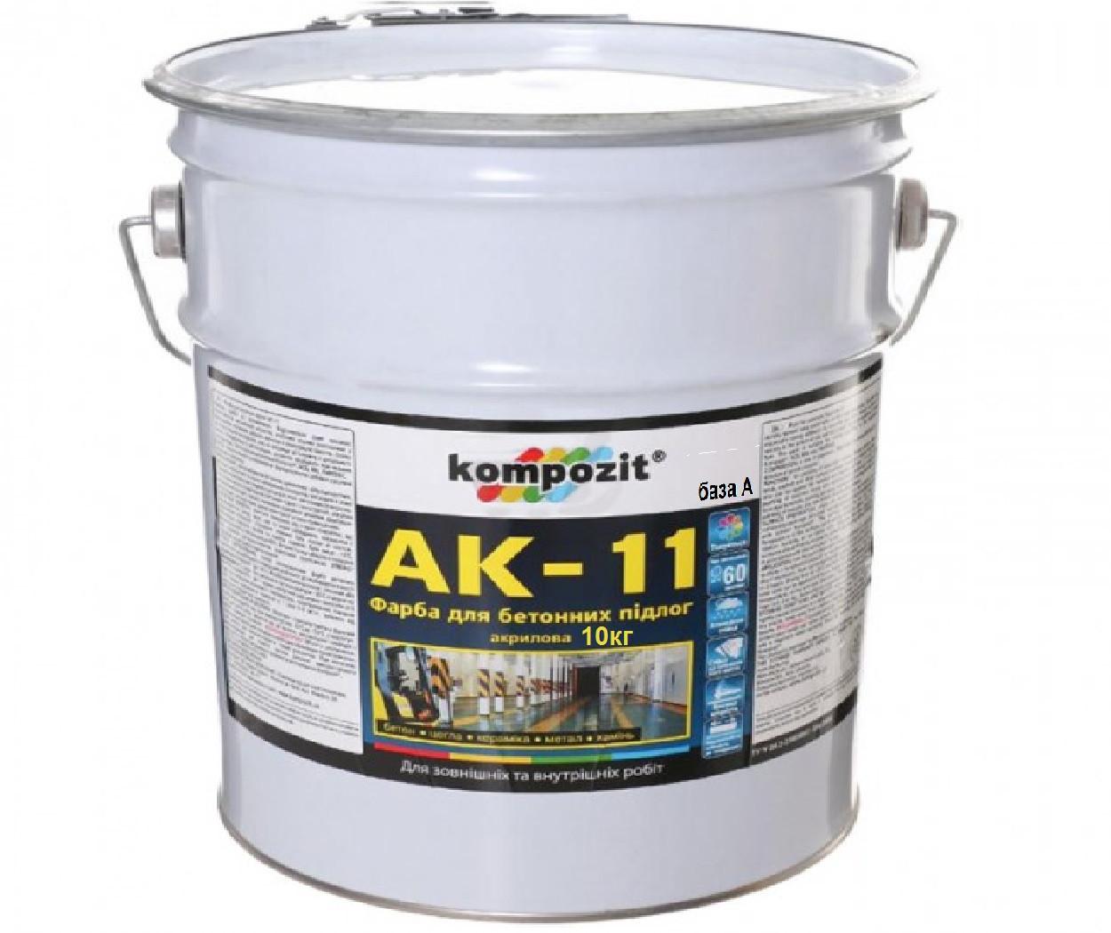 """Краска акриловая KOMPOZIT АК-11 для бетонных полов белая-база """"А"""" 10кг"""