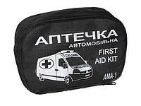 Аптечка автомобильная АМА-1 First Aid Kit минимум (черная сумка)