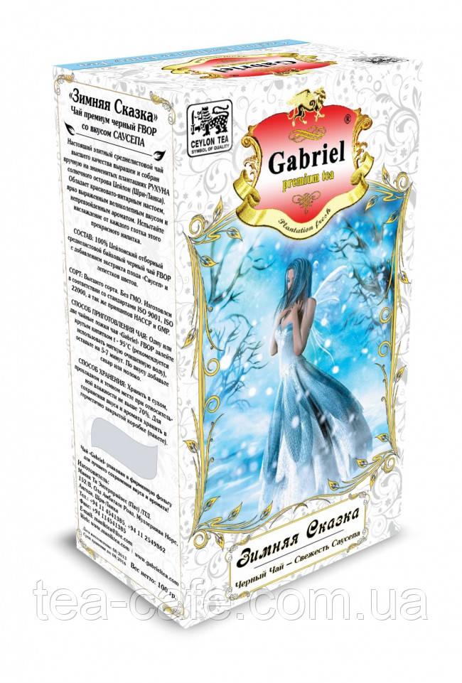 Черный чай Gabriel в картонной пачке «Зимняя сказка» - Саусеп 100 г.