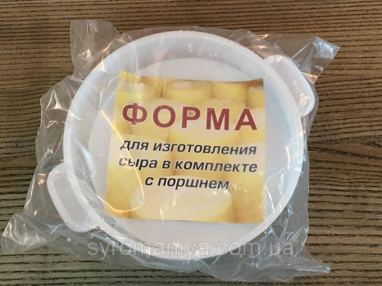 Форма для сирів з поршнем