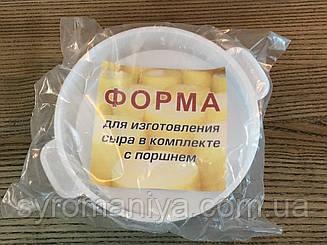 Форма для сыров с поршнем