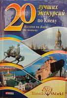 Книга 20 лучших экскурсий по Киеву (Фолио)
