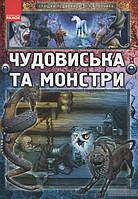 Дитяча книга. Чудовиська та монстри (Енциклопедія)