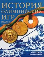 Книга История Олимпийских игр. Медали. Значки. Плакаты — Трескин А.В.