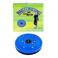 Диск здоровья Фитнес Твистер (WaistTwisting)