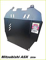 Защита двигателя и КПП Митсубиши Асикс (2006-) Mitsubishi ASX