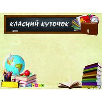 Стенд для школы Класний куточок (SKKd1)