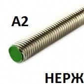 Шпилька резьбовая, DIN 976, нержавеющая сталь А2, M18x1000