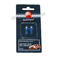 Лампа светодиодная габаритная и дополнительного освещения W1,2W 24V 1,2W W2*4,6 синий конус, 2шт.