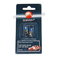 Лампа светодиодная габаритная и дополнительного освещения T4W 24V 4W BA9s синий конус, 2шт.