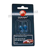 Лампа светодиодная габаритная и дополнительного освещения W5W 24V 5W  W2,1*9,5D синий конус, 2шт.