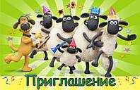 """Пригласительные на день рождения детские """"Барашек Шон"""" (20 шт.)"""