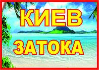 Билет на автобус Киев - Затока