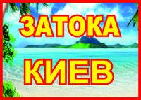 Билет на автобус  Затока - Киев