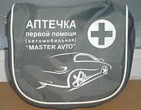 Аптечка автомобильная АМА-1 Master Avto полная комплектация (серая сумка)