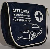 Аптечка автомобильная АМА-1 Master Avto полная комплектация (синяя сумка)