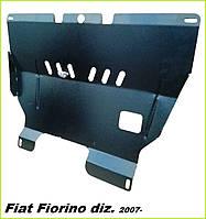 Защита двигателя Фиат Фиорино Кубо дизель (с 2007) Fiat Fiorino Qubo