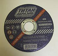 Круг отрезной по металлу 115х1.2х22.23 Титан Абразив