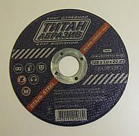 Диск отрезной по металлу 125х1.0х22.23 Титан Абразив