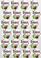 Букварь 12 Вафельная картинка для кексов