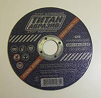 Абразивный круг по металлу 125х1.6х22.23 Титан Абразив